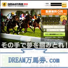 ドリーム万馬券.com