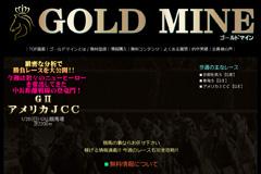 ゴールドマイン