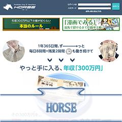 ホース(HORSE)
