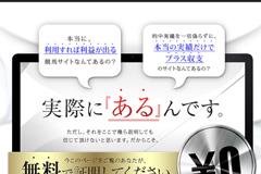 X氏J氏の買い目&情報メール