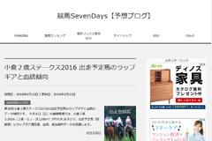 競馬SevenDays