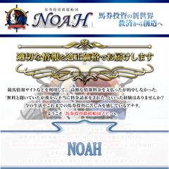 馬券投資救援船団ノア