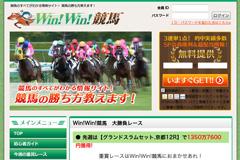 Win!Win!競馬